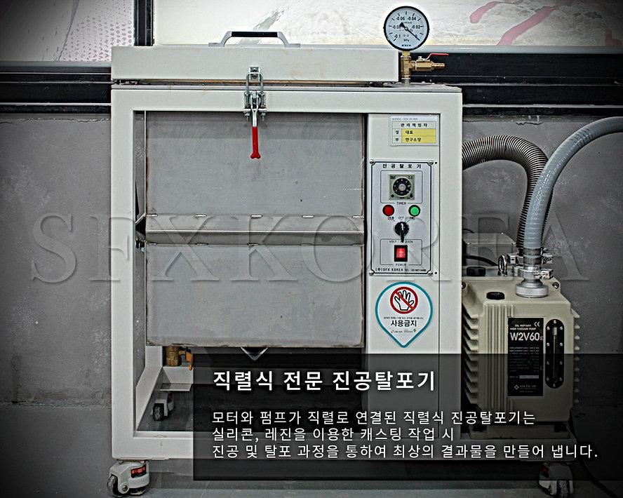 장비소개_탈포기.jpg