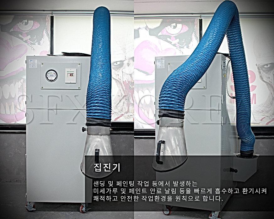 장비소개_집진기.jpg