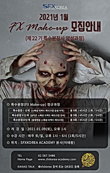 New_shop_notice_201118.jpg
