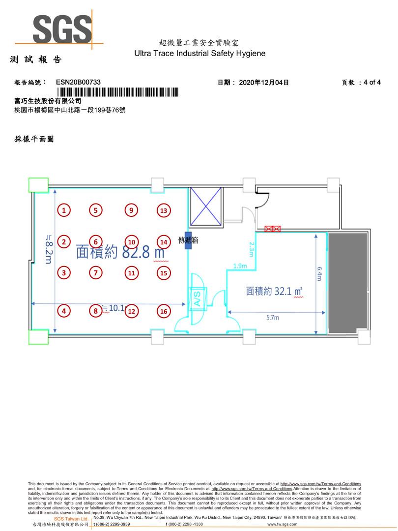 潔淨室靜態檢測報告
