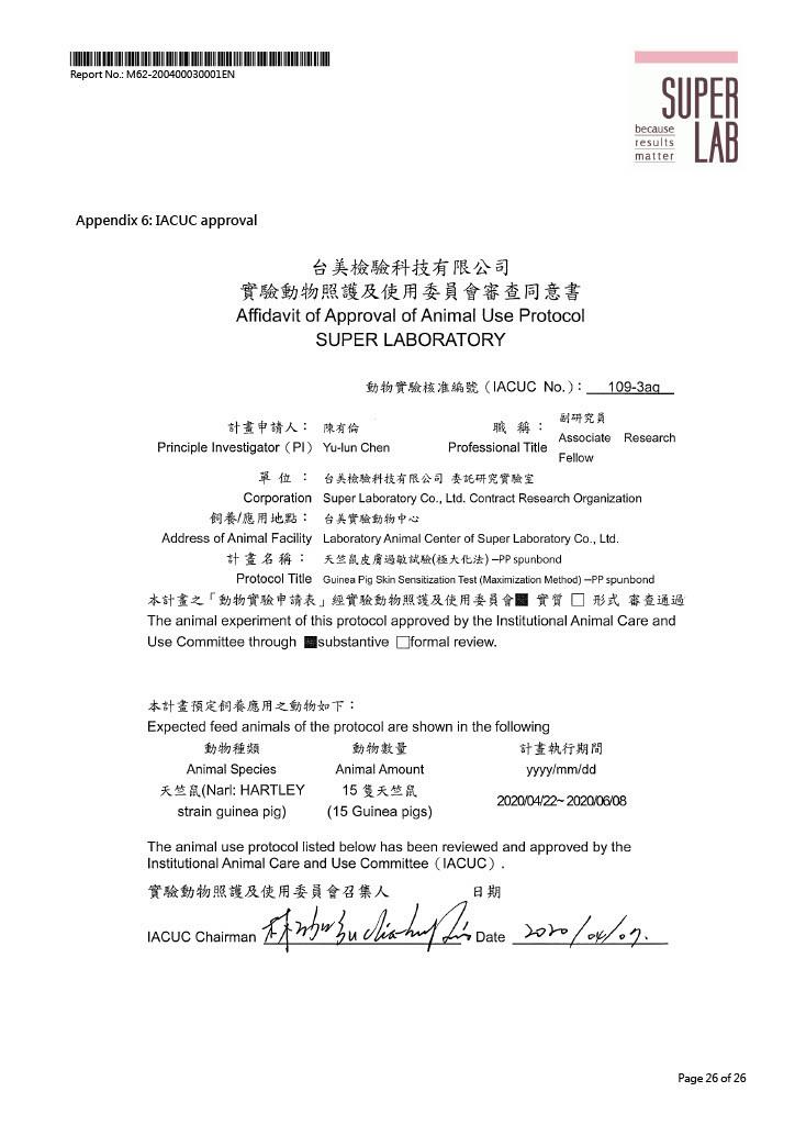 松勝 天竺鼠皮膚敏感性試驗 (極大化法) (棉籽油)