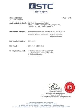 GMP正式報告