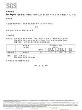 SGS 偶氮測試報告