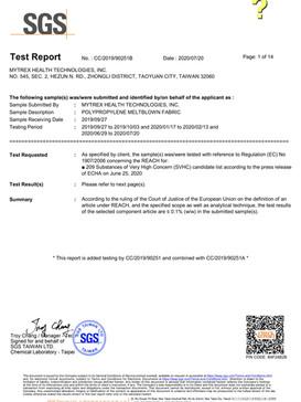 SGS聚丙烯熔融纖維試驗