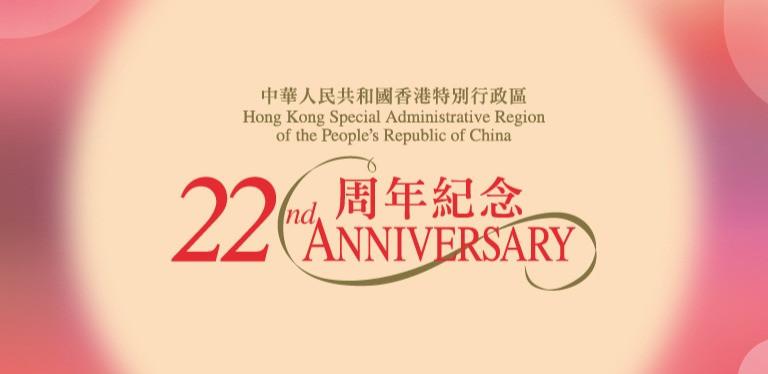 22nd Anniversary of HKSAR.  Credit: www.hksar22nd.gov.hk