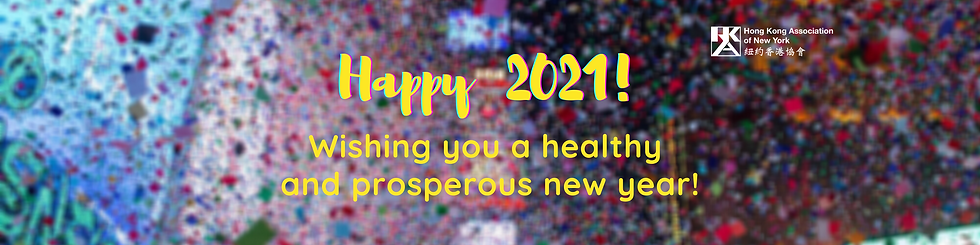 Happy 2021 Banner (1).png