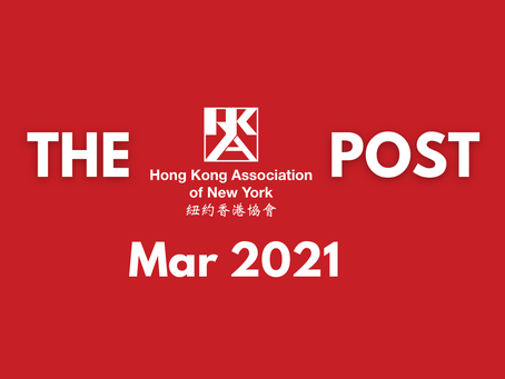 The HKANY Post - Mar 2021