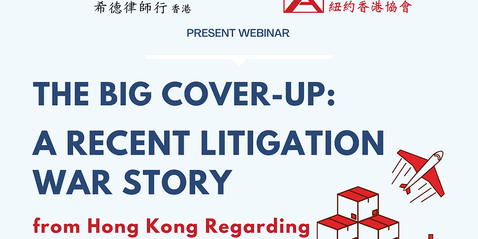 The Big Cover-Up: A Recent Litigation War Story from Hong Kong Regarding Chinese-Made Goods to be sold in the U.S.