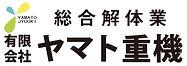 ヤマト重機.jpg