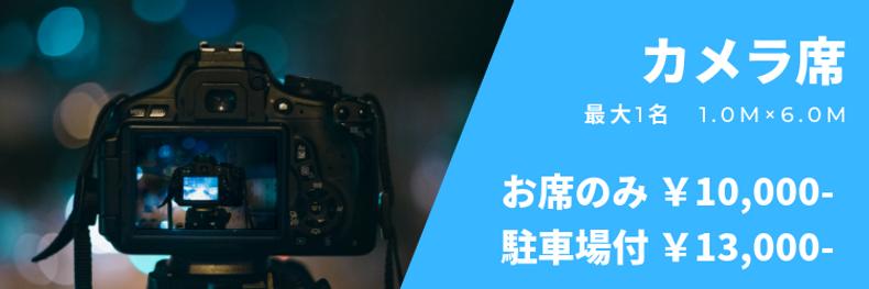 カメラ.png
