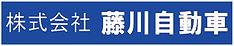 藤川自動車.jpg