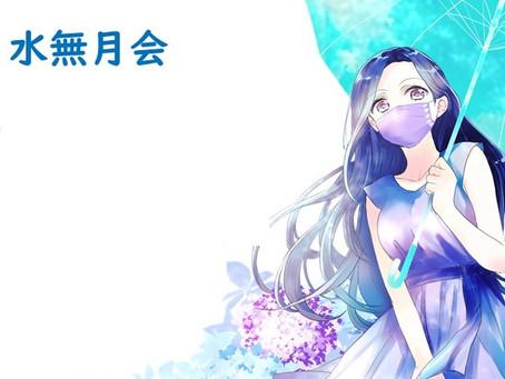 徳島ぷよぷよ定期交流会 水無月会 開催報告