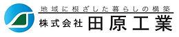 田原工業.jpg