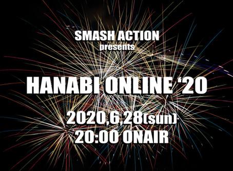 世界初!花火競技大会ONLINE!6/28 20:00~オンエアー