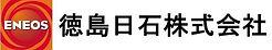 中央エネルギー(徳島日石).jpg