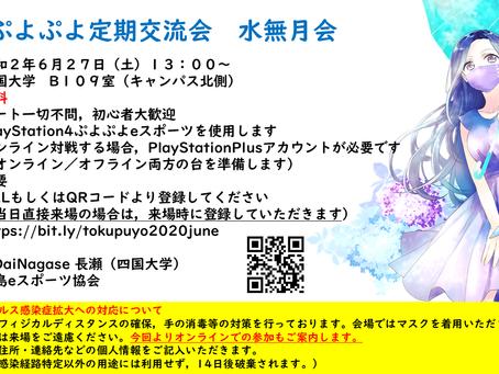 徳島ぷよぷよ定期交流会『水無月会』開催のお知らせ