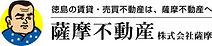 薩摩ロゴ (003).jpg