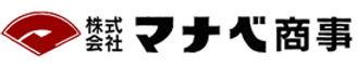 ★見本_マナベ商事ロゴ.jpg
