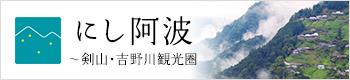 bnr_nishiawa_jp(350×80).png
