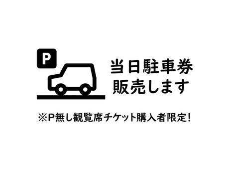 P無しチケット購入者限定!当日駐車場販売のお知らせ
