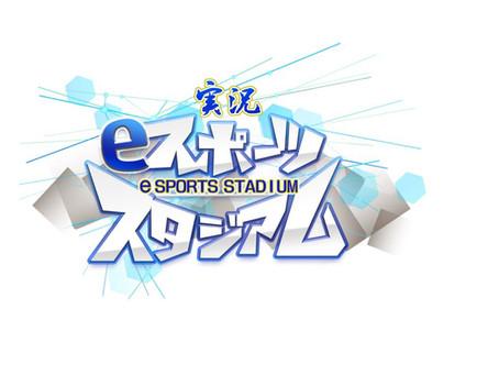 「実況eスポーツスタジアム」放送決定!