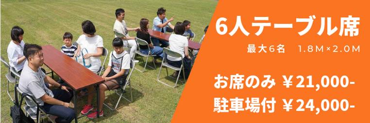 6人テーブル.png