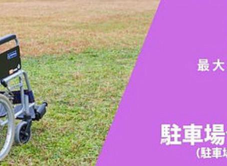 車イス席販売のお知らせ(8/26〜)