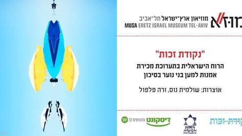 Spirit of Israel Fund Raise Exhibition