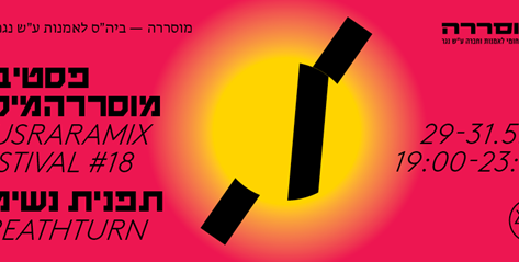 Musrara Mix Festival in Jerusalem