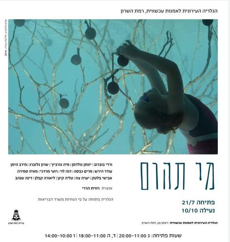 Group Exhibition, Ramat HaSharon