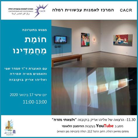 Exhibition Talk at CACR