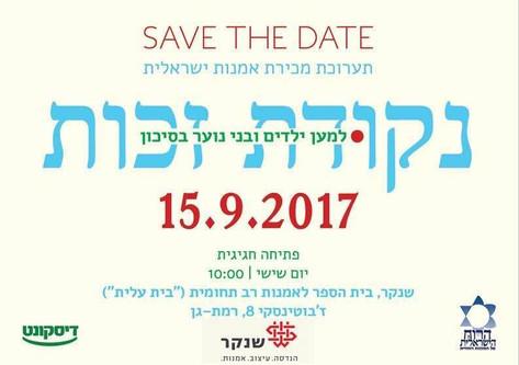 Spirit of Israel Fundraise Exhibition