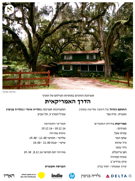 Haaretz Photo Exhibition in Tel-Aviv