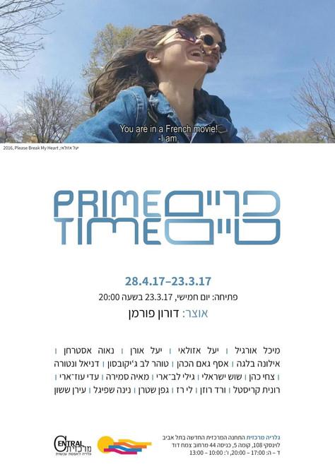 Group Exhibition in Tel-Aviv