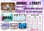 ANIMAL's PARTY