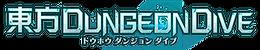 東方DungeonDive_Logo.png