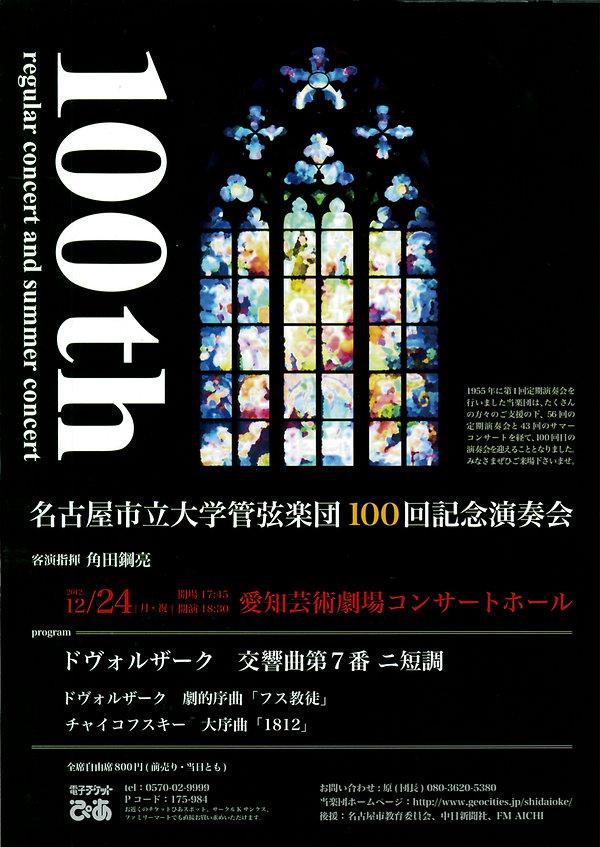nagoyacity_orchestra.jpg