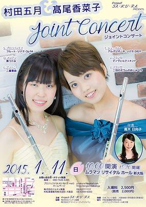 ジョイントコンサート 村田五月&高尾香菜子