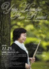 室内楽コンサート 平岡洋子フルートリサイタルVII