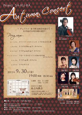 Autumn Concert 2011