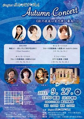 Autumn Concert 2012
