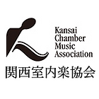 関西室内楽協会