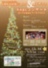 Xmasコンサート 2013
