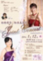 ジョイントコンサート 松林靖子&松本美菜子