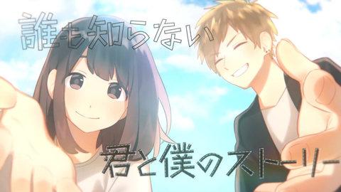 【MV】君と僕のストーリー / るぅと【オリジナル】