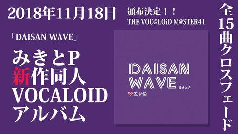 【みきとP/ mikitoP】【ALBUM Teaser】みきとP新作VOCALOID ALBUM「DAISAN WAVE」2018.11.18 /mikitoP