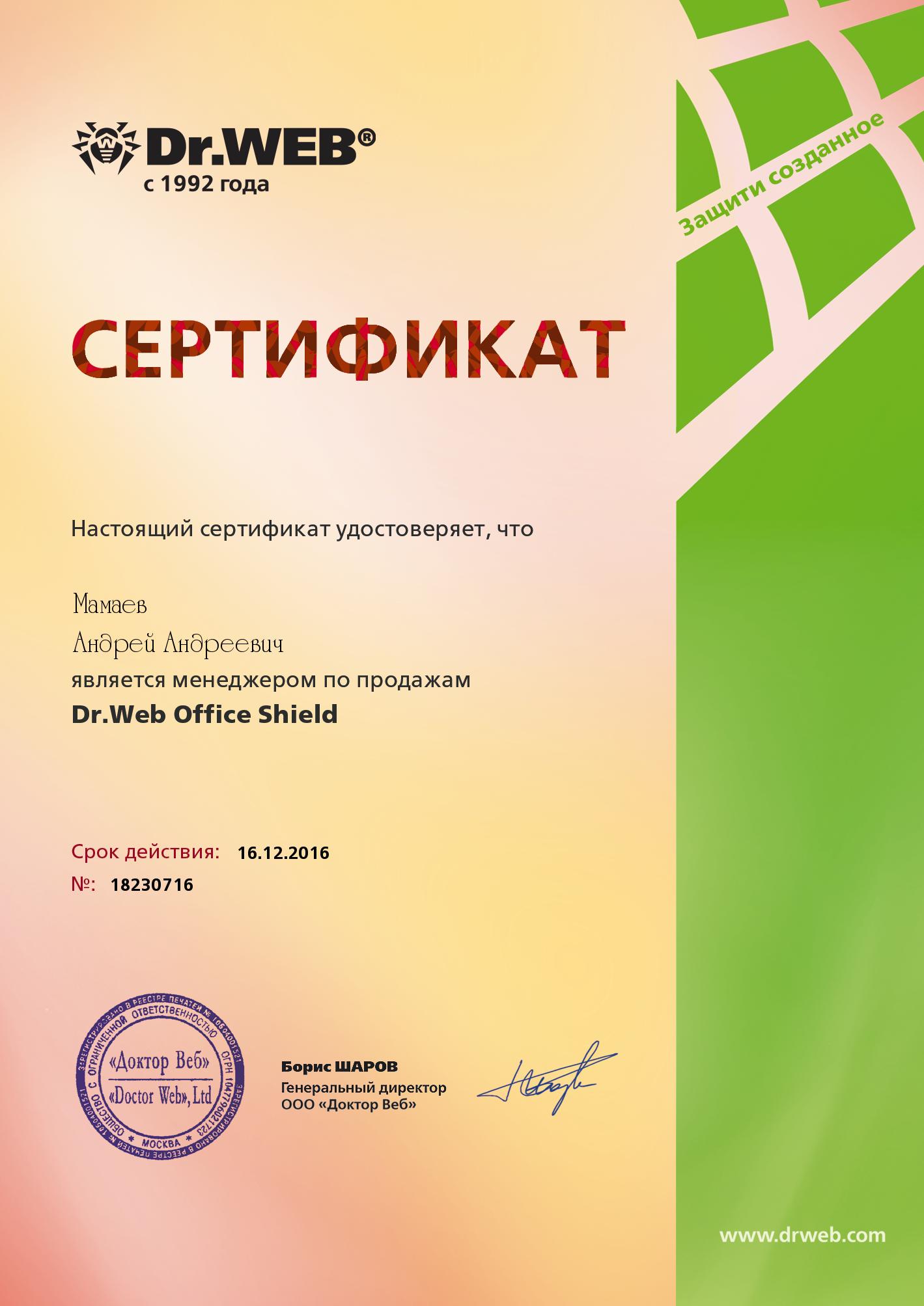 (DWCERT-010-1) Менеджер по продажам Dr.Web Office Shield (Мамаев) 16.12.2016