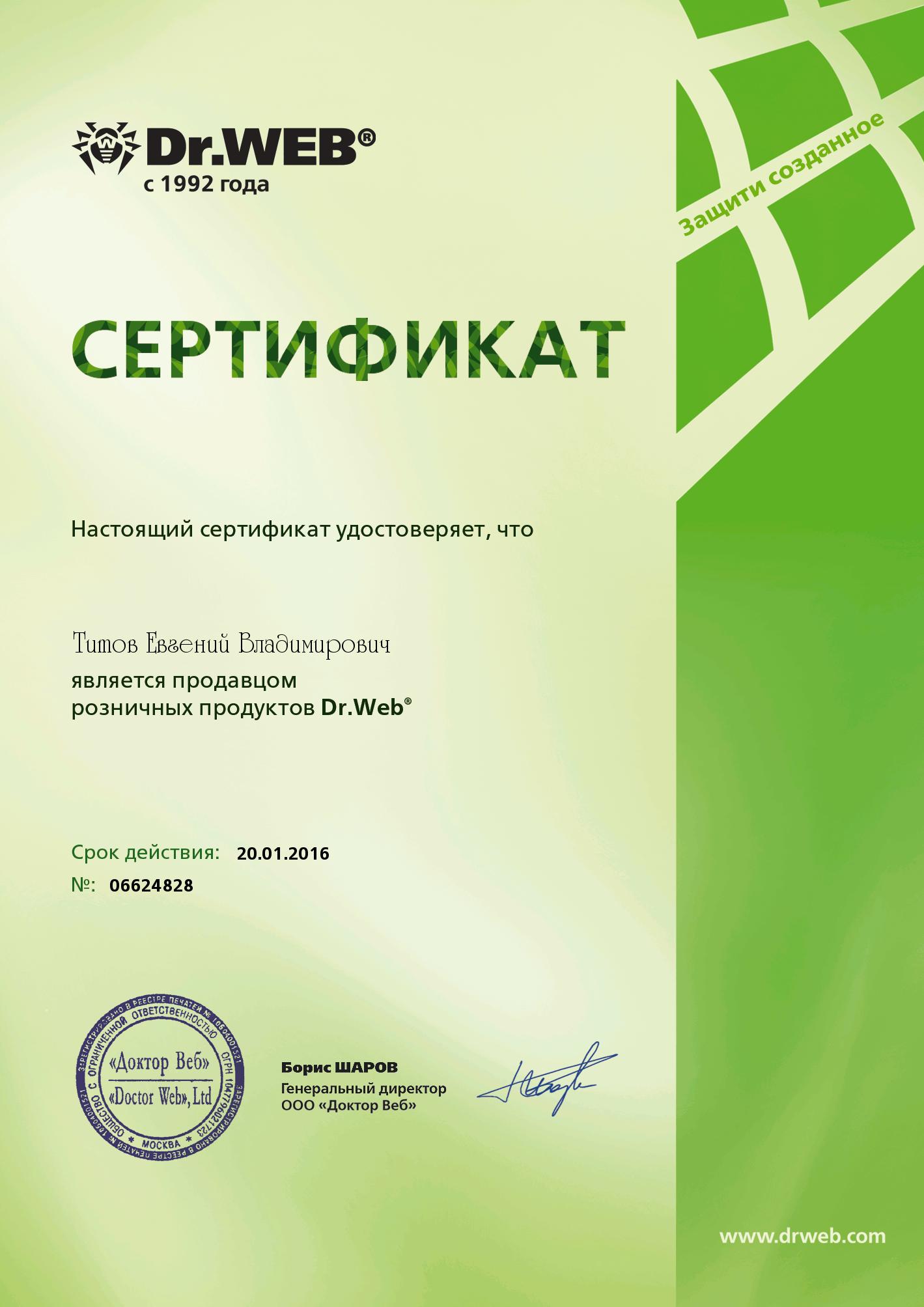(DWCERT-020-2) Сертифицированный менеджер по лицензированию Dr.Web Retail Security Suite 20.01.2016
