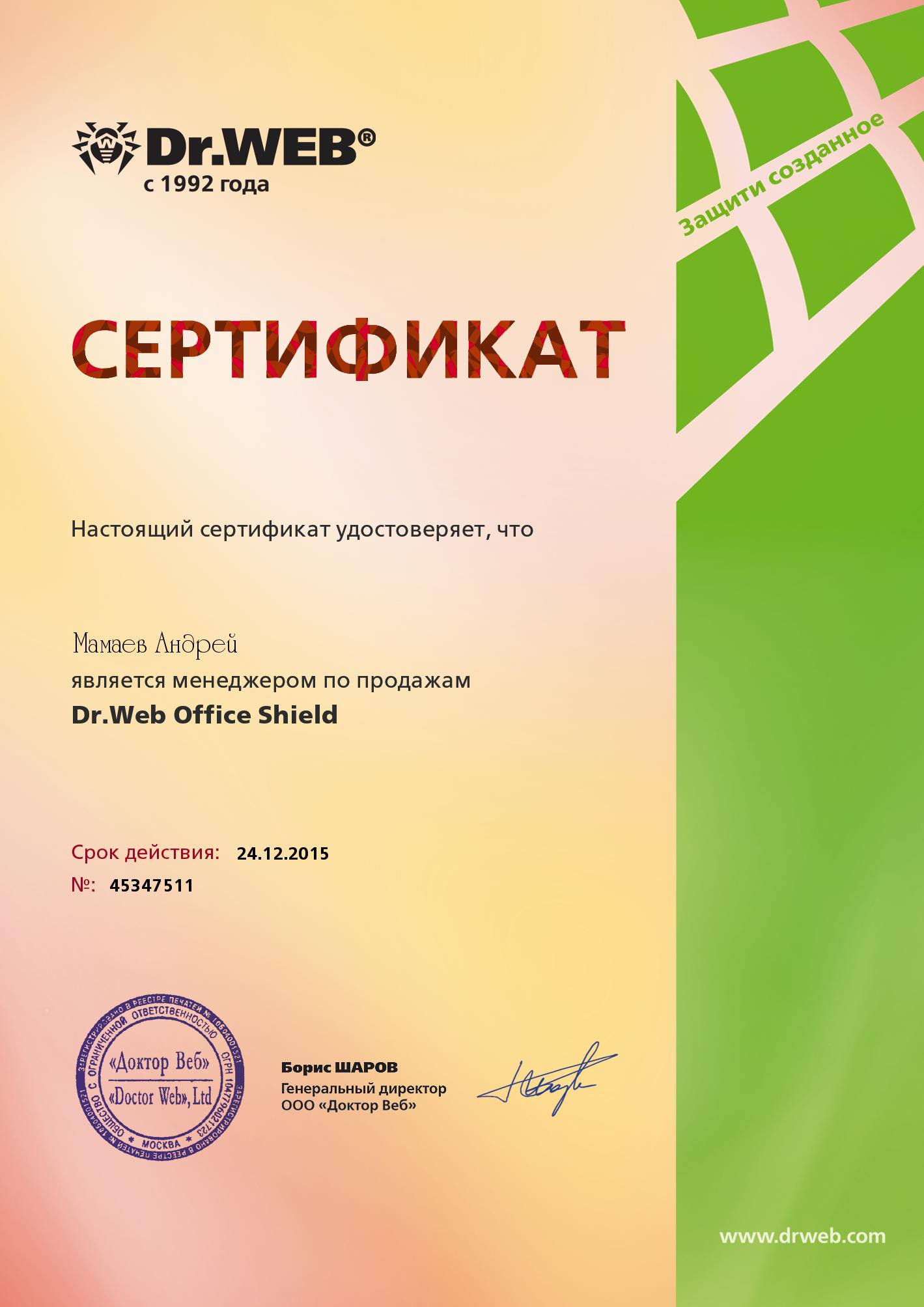 (DWCERT-010-1) Сертифицированный менеджер по продажам Dr.Web Office Shield (Мамаев) 24.12.2015