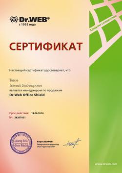 Сертифицированный менеджер по продажам программно-аппаратных комплексов Dr.Web Office Shield(Титов 1